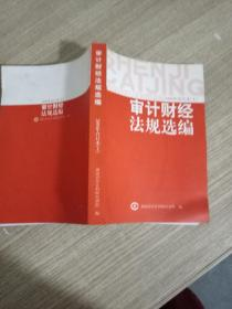 审计财经法规选编 2009年合订本 上