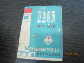 卫生月历(1977-1978)