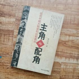 主角与配角:近代中国大转型的台前幕后