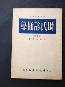 时氏诊断学(附脉诀)1954年