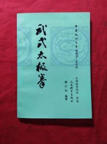 武式太极拳(附折叠式长图)