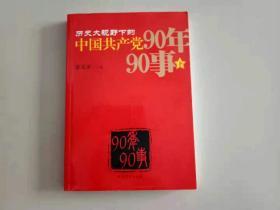 历史大视野下的中国共产党90年90事(下册)