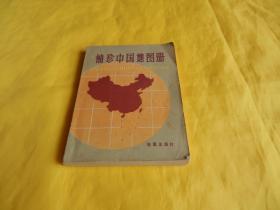 【上世纪80年代地图册】袖珍中国地图册(地图出版社 1981年版、1982年印、完整、干净)【繁荣图书、本店商品、种类丰富、实物拍摄、都是现货、订单付款、立即发货、欢迎选购】