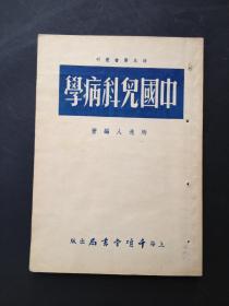 中国儿科病学(1954年初版)