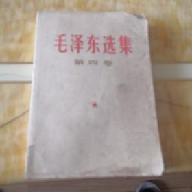 毛泽东选集  第四卷(湖北印)