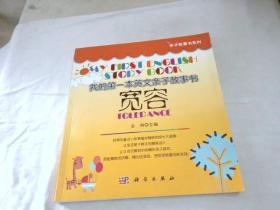 亲子故事书系列·我的第一本英文亲子故事书:宽容