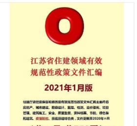 2021年新* 实时更新江苏省住建领域有*规范性政策文件汇编1E20f