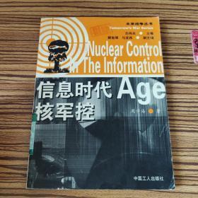 信息时代核军控