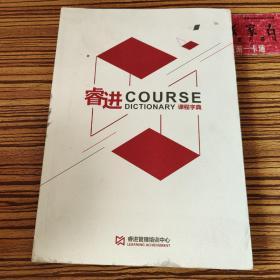 睿进 COURSE DICTIONARY 课程字典