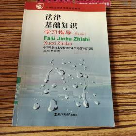 法律基础知识学习指导(修订版)
