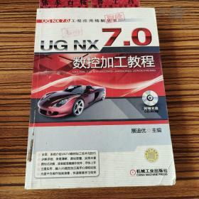 UG NX7.0数控加工教程 无光盘