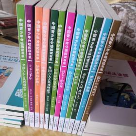 中国青少年分级阅读书系  小学六年级(12册全)
