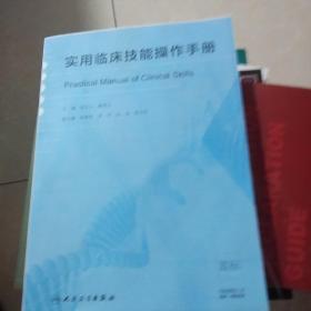 实用临床技能操作手册