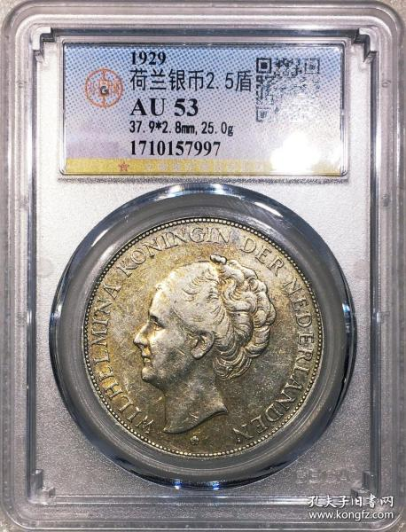 公博AU53荷兰银币2.5盾1929年(荷兰威廉明娜女皇2.5盾大银币)重25克(包真)
