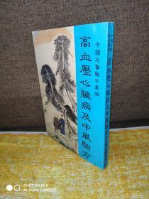 原版现货.中国名医验方汇编之《高血压心脏病及中风验方》平装一册 ——实拍现货,不需要查库存,不需要从台湾发。欢迎比价,如若从台预定发售,价格更低!