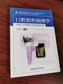 口腔组织病理学:理论与实验教学彩色袖珍图谱(未拆封)