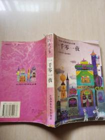 一千零一夜 江苏少年儿童出版社