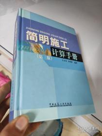 简明施工计算手册 (第3版)