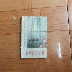 南京游览手册1959年版
