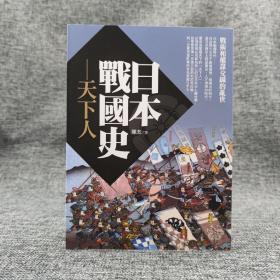 香港三聯版 陳杰 《日本戰國史:天下人》(鎖線膠訂)