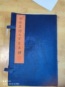 清代木版,唐诗三百首註疏(存卷2.3.4.5共四册)