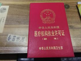 医疗机构执业许可证【副本】 【女子医院】