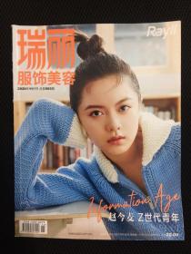 《瑞丽》2020/11(赵今麦)