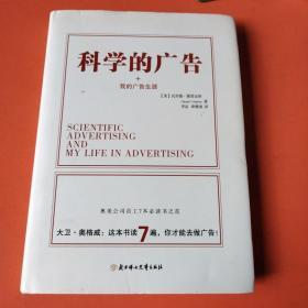 科学的广告+我的广告生涯、(美)克劳德.霍普金斯著
