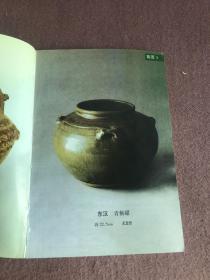 文物收藏.古陶瓷