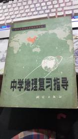 中学地理复习指导(有水印)
