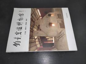钧瓷窑炉博物馆