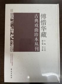 傅惜华藏古典戏曲珍本丛刊 66