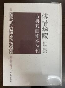 傅惜华藏古典戏曲珍本丛刊 67