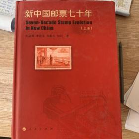 新中国邮票七十年(上下)