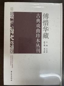 傅惜华藏古典戏曲珍本丛刊 63