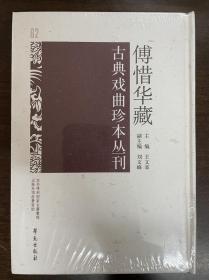 傅惜华藏古典戏曲珍本丛刊 62