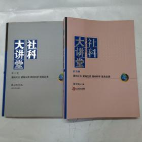 社科大讲堂(第三辑 第四辑)(2册合售)