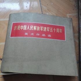 庆祝中国人民解放军建军五十周年美术作品选