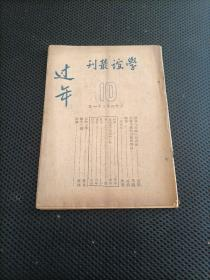 学谊丛刊过年1938