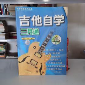吉他自学三月通(第二版)