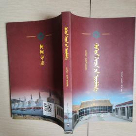 柯柯寺志(全一册蒙汉文对照本)〈2015年辽宁初版发行〉
