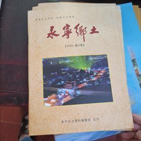 永宁乡土 2016 春之卷