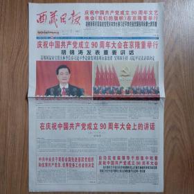 西藏日报2011年7月2日建党90周年纪念报纸