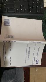 中华人民共和国国家标准 输油管道工程设计规范