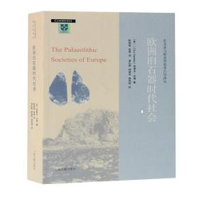 欧洲旧石器时代社会