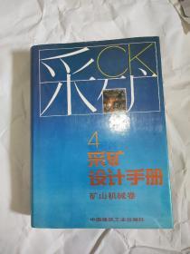 采矿设计手册4矿山机械卷