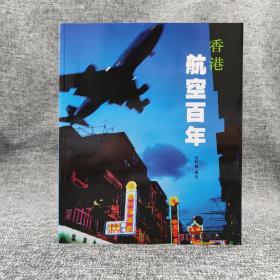 香港三聯版  宋軒麟《香港航空百年》(鎖線膠訂)