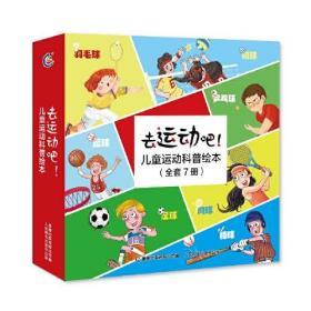 去运动吧!儿童运动科普绘本(7册套装)