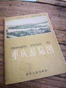 1959年版《重庆游览图》