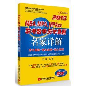 正版旧书 2015MBA、MPA、MPAcc联考数学历年真题名家详解(历年真题+模块归纳+核心预测) 陈剑 北京航空航天大学出版社